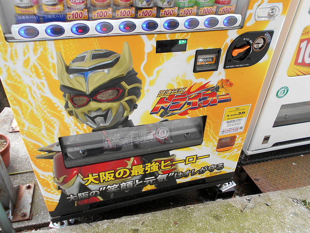 シマのブログ  浪速伝説トライオーっていう大阪のローカルヒーローの自販機を発見した!【大阪市福島区】